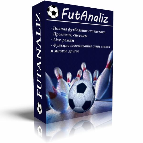 Программа для онлайн ставок футбол